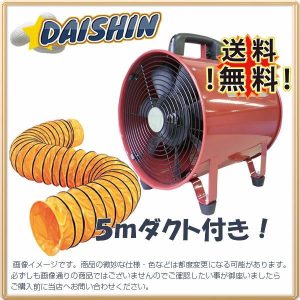DAISHIN工具箱 ポータブルファン 送風機 200 ダクト5m付き オリジナルセット [A020801]