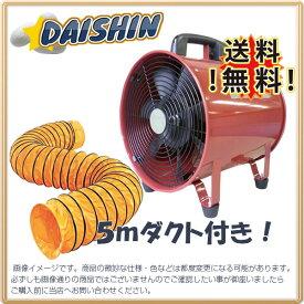 DAISHIN工具箱 ポータブルファン 送風機 300 ダクト5m付き オリジナルセット [A020801]