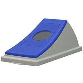 テラモト エコン ダストボックス#30 蓋 ブルー DS-220-103-3 [F011407]