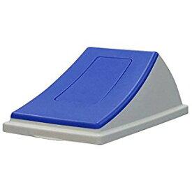 テラモト エコン ダストボックス#45 蓋 ブルー DS-220-202-3 [F011407]