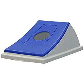 テラモト エコン ダストボックス#45 蓋 ブルー DS-220-203-3 [F011407]