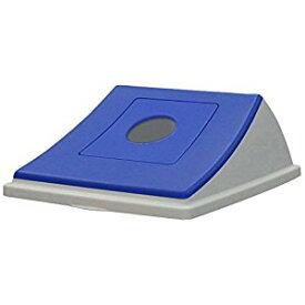テラモト エコン ダストボックス#70 蓋 ブルー DS-220-303-3 [F011407]