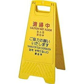 コンドル 山崎産業 プロテク 清掃中パネル(4ヵ国語)Y-P小 FU497000XMB [F010308]
