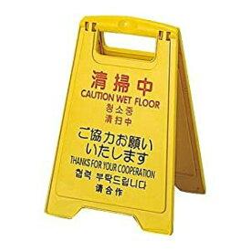 コンドル 山崎産業 プロテク 清掃中パネル(4ヵ国語)ミニ FU499000XMB [F010308]