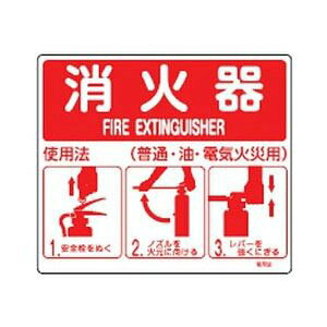 日本緑十字社 消防標識 消火器使用法 215×250mm スタンド取付タイプ エンビ No.066012 [A061701]