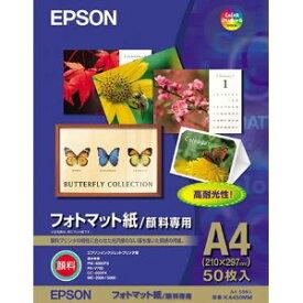 エプソン フォトマット紙/顔料専用 A4:50枚 [845351] KA450MM [F060401]