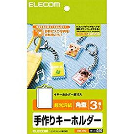 【15日限定☆楽天カード利用でP14倍】エレコム 手作りキーホルダー/角型 EDT-KH2 [A180110]