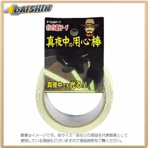 カーボーイ ざらざら蓄光テープ 2.5m ST11 [A230101]