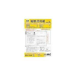 菅公工業 履歴書 A4 写真シール付 [809302] リ099 [F060400]