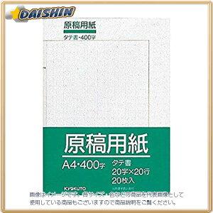 キョクトウ 原稿用紙 A4 [00803498] OSGKA4 [F060200]