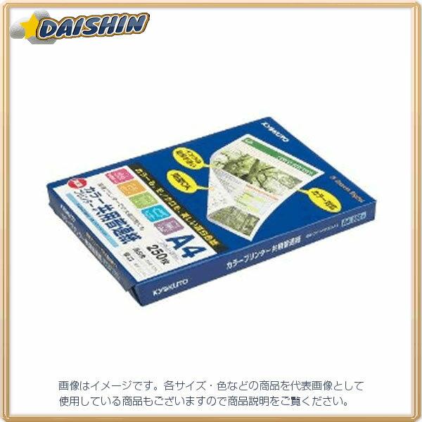 キョクトウ カラープリンター共用紙A4 (250枚) [987435] OFRHP002A4 [F060400]