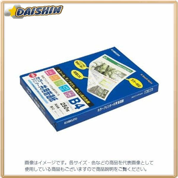 キョクトウ カラープリンター共用紙B4 (250枚) [987437] OFRHP004B4 [F060400]