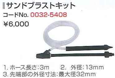 日立 高圧洗浄機用 サンドブラスキット 0032-5408 [A071319]