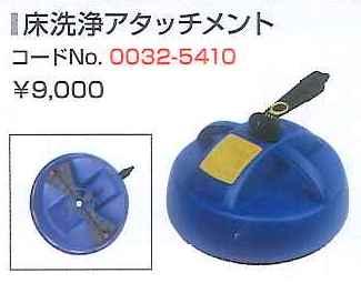 日立 高圧洗浄機用 床洗浄アタッチメント 0032-5410 [A071321]