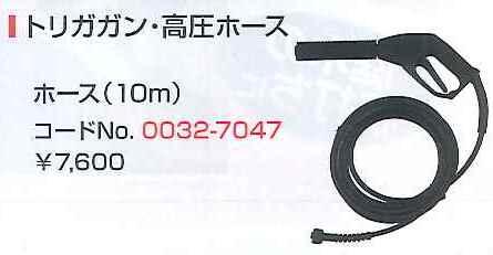 日立 高圧洗浄機用 トリガガン・高圧ホース 10m 0032-7047 [A071321]