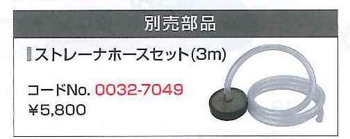 日立 高圧洗浄機用 ストレーナホースセット 0032-7049 [A071319]