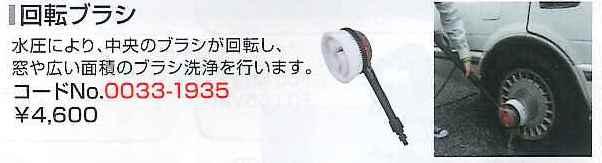 日立 高圧洗浄機用 回転ブラシ 0033-1935 [A071313]