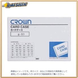 クラウン カードケース(ハード)B3 [6192] CR-CHB3-T [F011511]