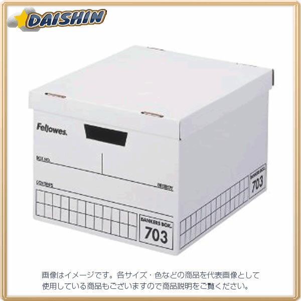 フェローズ 703ボックス(蓋式)3個パックA4黒□ [9721] #0970302 [F011510]
