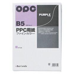 文運堂 ファインカラーPPC B5 100枚入 [20521] カラー329 パープル [F011703]