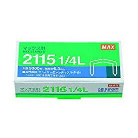 マックス MAX ホッチキス針 プライヤータイプ [00004214] 2115 1/4L [F020303]