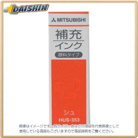 【★エントリーでP10倍!★】三菱鉛筆 補充インク HUS-353 朱 16 [72197] HUS353.16 [F020301]