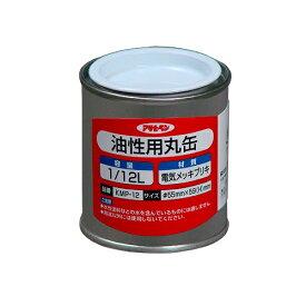 アサヒペン 油性用丸缶 KMP-12 [A190701]