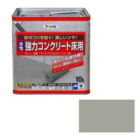 アサヒペン 水性 コンクリート床用 ライトグレー [A190209]