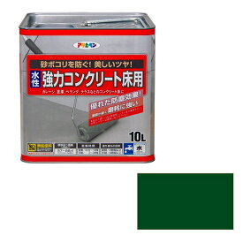 アサヒペン 水性 コンクリート床用 ダークグリーン [A190209]