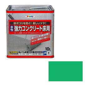 アサヒペン 水性 コンクリート床用 ライトグリーン [A190209]