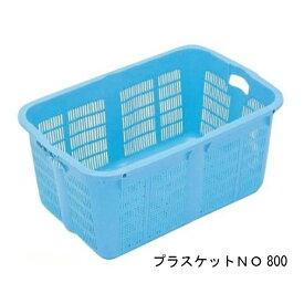 岐阜プラスチック製リス プラスケットNO800 色ブルー