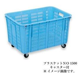 岐阜プラスチック工業 プラスケットNO1500 キャスター付 2インチ 自在車X2 固定車X2