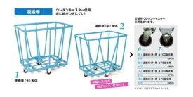 オリタニ製 運搬台車(中)本体 色ブルー【離島送料別途】