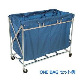 オリタニ製 マルチトレッドワゴン用カバー ONEBAG【離島(北海道・沖縄県を含む)送料別途】