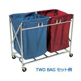 オリタニ製 マルチトレッドワゴン用カバー TWOBAG【離島送料別途】