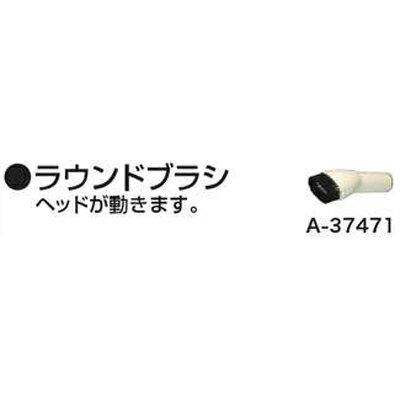 マキタ 充電式クリーナー部品 ラウンドブラシ A-37471