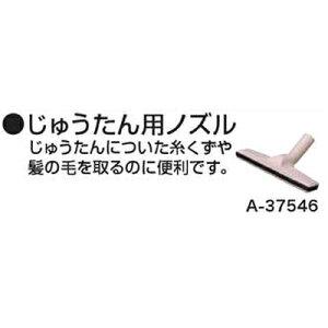 マキタ 充電式クリーナー部品 じゅうたん用ノズル A-37546