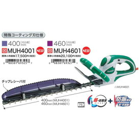 マキタ 生垣バリカン MUH4601 (360mm)特殊コーティング刃仕様