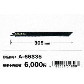 マキタ A-66335 レシプロソー用ナイフ刃