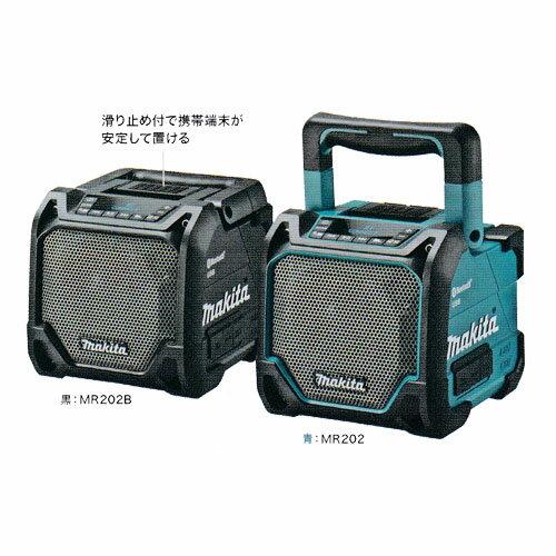 マキタ MR202B 充電式スピーカー 本体のみ(バッテリ・充電器別売)