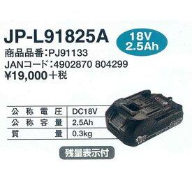 マックス リチウムイオン電池パック JP-L91825A (18V2.5Ah)