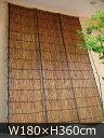 【棕櫚縄】炭火よしず(たてず・たてすだれ)高さ360×巾180cm(炭火12×6尺)