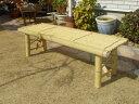 竹縁台(白竹)120cm 折りたたみ式