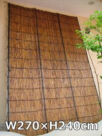 【棕櫚縄】炭火よしず(たてず・たてすだれ)高さ240×巾270cm(炭火8×9尺)