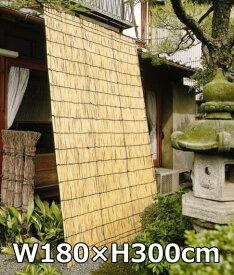 よしず(たてず・たてすだれ)高さ300×巾180cm(10×6尺)