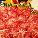 送料無料!国産牛 旨味 国産 ハラミ 焼肉 2kg【250g×8】6人〜10人前 バーベキュー用 柔らかい 美味しい 国産牛 ハラ…