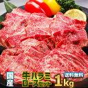 送料無料!国産牛 焼肉 セット1kg (国産牛サーロイン250g×2P+国産牛ハラミ250g×2P)4人から6人前 お徳用 バーベキ…