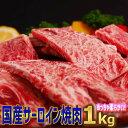送料無料!激安!国産牛 旨味 サーロイン焼肉味付け 1kg【250g×4】4人から6人前 バーベキュー用 ファミリセット お特…