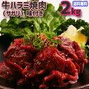 送料無料!牛ハラミ焼肉(サガリ)味付け 2kg(500g×4P)8人から10人前 バーベキュー用 美味しい ホットプレート 焼…