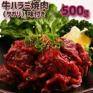 牛ハラミ焼肉(サガリ)味付け 500g(500g×1P)2人〜3人前 バーベキュー用 美味しい 焼肉 お徳用 お弁当 おかずに ホットプレート で焼肉 お中元 の1品に。